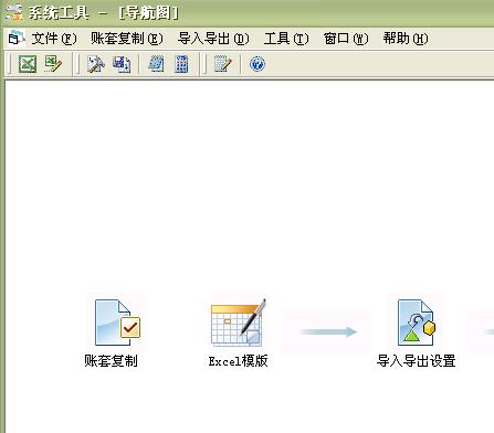 系统工具1.png