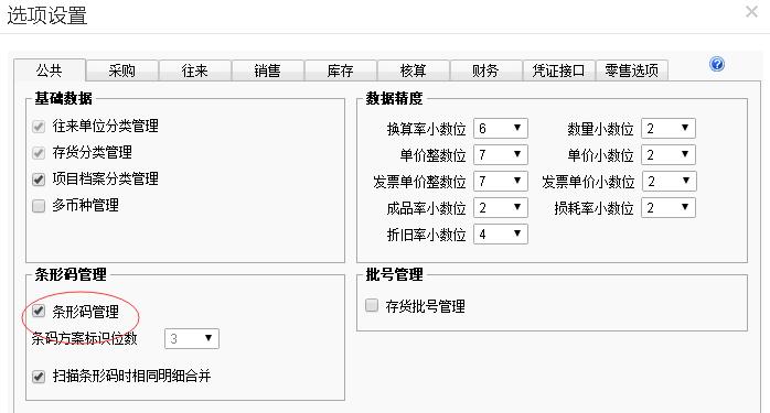 条形码管理.png
