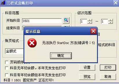 打印机连接问题.png