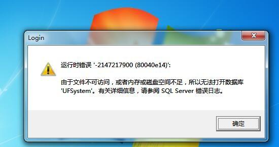 T3软件无法登陆.jpg