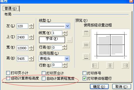 生产订单打印的时候字太多打印不下设置成自动换行的0.png