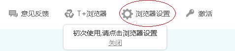 2设置浏览器.png