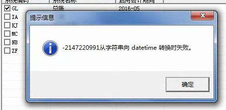 启用帐套错误  短日期格式.png