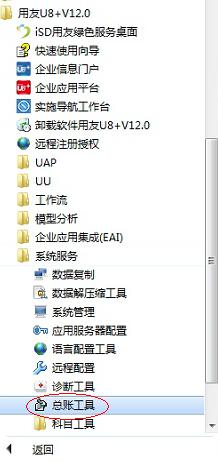 1打开总账工具.png