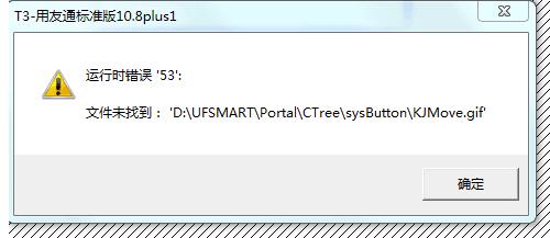 服务器没问题 客户端运行错误53png.png