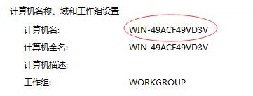 计算机名.png